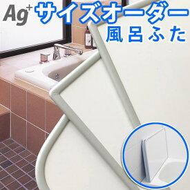 サイズオーダー Ag銀イオン 風呂ふた (奥行き71〜75×幅141〜150センチ)(2枚割) 抗菌・防カビ・防臭!パネルタイプ1センチ単位作れる。エイジーメイク風呂蓋 お風呂フタ ふろふた