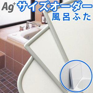 サイズオーダー Ag銀イオン 風呂ふた (奥行き81〜85×幅111〜115センチ)(2枚割) 抗菌・防カビ・防臭!パネルタイプ1センチ単位作れる。エイジーメイク風呂蓋 お風呂フタ ふろふた