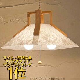 和照明 回 kai 【Lタイプ2灯】木製フレーム 強化和紙ペンダントライト 国産 和風照明 木組+和紙(ワーロン) 和風和室照明 インテリア照明 【送料無料】