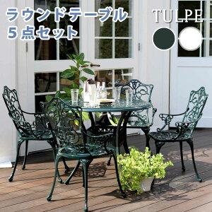 アルミ製ラウンドテーブル5点セット「トルペ」【送料無料 簡単組立 ダークグリーン テラス 庭 ウッドデッキ 椅子 アルミ アンティーク クラシカル イングリッシュガーデン