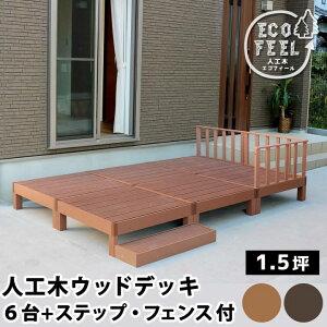 人工木ウッドデッキ ecofeel(エコフィール)6台 ステップ・フェンスセット