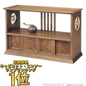 YK520 庵 いおり 民芸家具 シリーズ 置床 和室 置き床 和風 床の間 欅 リビングボード タモ無垢材 サイドボード 完成品 飾り棚 木製 幅90cm 高級 国産 日本製 【欠品中・次回仕上がり5月25日予定です。予約販売となります】