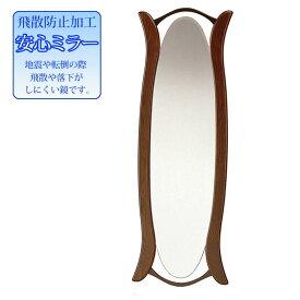 CC-2524 吊鏡キャストL(飛散防止加工付)【送料無料】