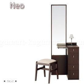 実売価格はさらにお安く【卸】価格はお問い合わせ下さい。ネオ 17一面 姿見 一面鏡 ドレッサー 鏡台 化粧台【卸】