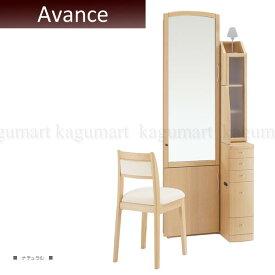【開梱設置】【送料無料】アヴァンセ 19一面収納姿見 ドレッサー 鏡台 化粧台