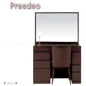 実売価格はさらにお安く【卸】価格はお問い合わせ下さい。プレセディオ 一面鏡 ドレッサー 鏡台 化粧台【卸】