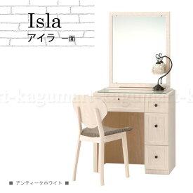 【開梱設置】【送料無料】アイラ Isla 24一面収納 鏡台 ドレッサー テーブル デスク コンパクト ロータイプ 姫系 ワゴン 可愛い ライト 白 アンティーク ミニ