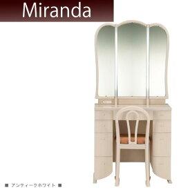 【10%OFFクーポン】【開梱設置】【送料無料】ミランダ 三面収納 三面鏡 ドレッサー 鏡台 化粧台
