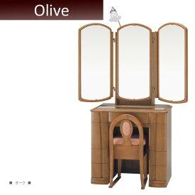 【10%OFFクーポン】【開梱設置】【送料無料】オリーブ 本三面収納 三面鏡 ドレッサー 鏡台 化粧台