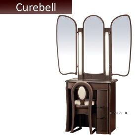 【10%OFFクーポン】【開梱設置】【送料無料】キュアベル 33七分半三面収納 三面鏡 ドレッサー 鏡台 化粧台
