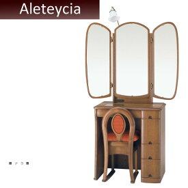 実売価格はさらにお安く【卸】価格はお問い合わせ下さい。三面収納 三面鏡 アルティシア ドレッサー・鏡台 2カラー【卸】