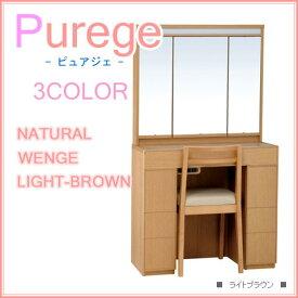 【開梱設置】【送料無料】ピュアジェ 36半三面収納 三面鏡 ドレッサー 鏡台 化粧台