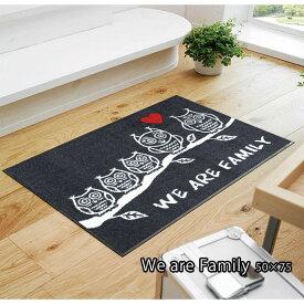 玄関マット 屋外 室内 屋内 洗える 薄型 玄関マット かわいい 丸洗い 玄関マット ウォッシャブル エントランスマットIAA-6912(ウォッシュアンドドライ)We are Family 50×75cm