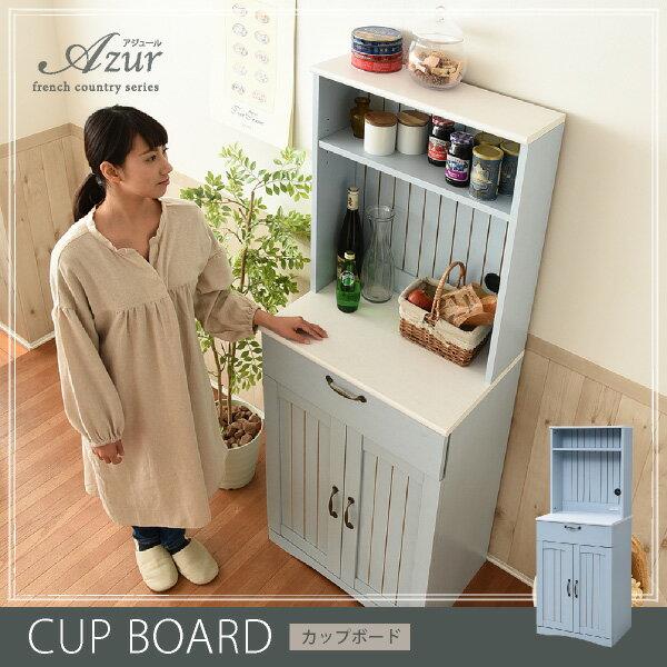 AFF-6999 フレンチカントリー家具 カップボード 幅60 フレンチスタイル ブルー&ホワイト