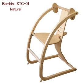 Bambini(バンビーニ) STC−01子供椅子 子供の椅子 ベビーチェアー 小児椅子【送料無料】