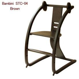 Bambini(バンビーニ) STC−04(ダークブラウン) 子供椅子 子供の椅子 ベビーチェアー 小児椅子【送料無料】