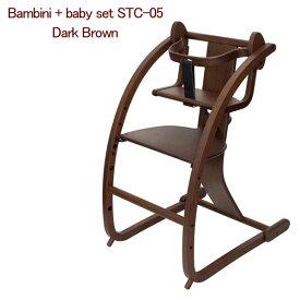 Bambini+babyset(バンビーニ+ベビーセット)STC−05(ダークブラウン) 子供椅子 子供の椅子 ベビーチェアー 小児椅子【送料無料】