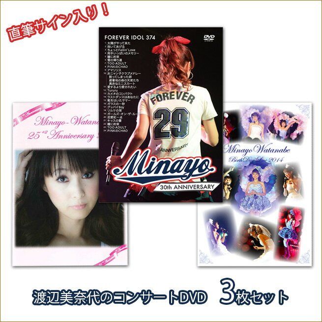 直筆サイン入り 渡辺美奈代コンサートDVD 3枚セット 2016年、2014年、2012年のライブを収録渡辺美奈代公式グッズ