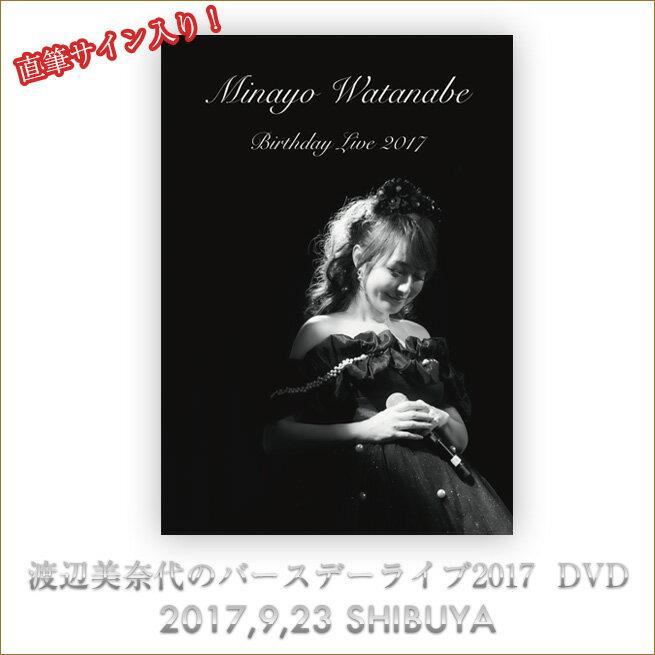 DVD 2017 渡辺美奈代バースデーライブ 直筆サイン入り 渡辺美奈代公式グッズ