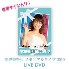 DVD 2019 渡辺美奈代メモリアルライブ 直筆サイン入り 渡辺美奈代公式グッズ