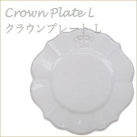 クラウンプレートLサイズ アンティーク調食器 王冠デザイン お皿 アンティークホワイト アンティーク食器渡辺美奈代セレクト