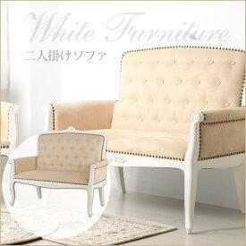 【代引き不可】二人掛けソファー 椅子 白家具 猫脚家具 アンティーク調家具 輸入家具 収納家具 インテリア家具渡辺美奈代セレクト