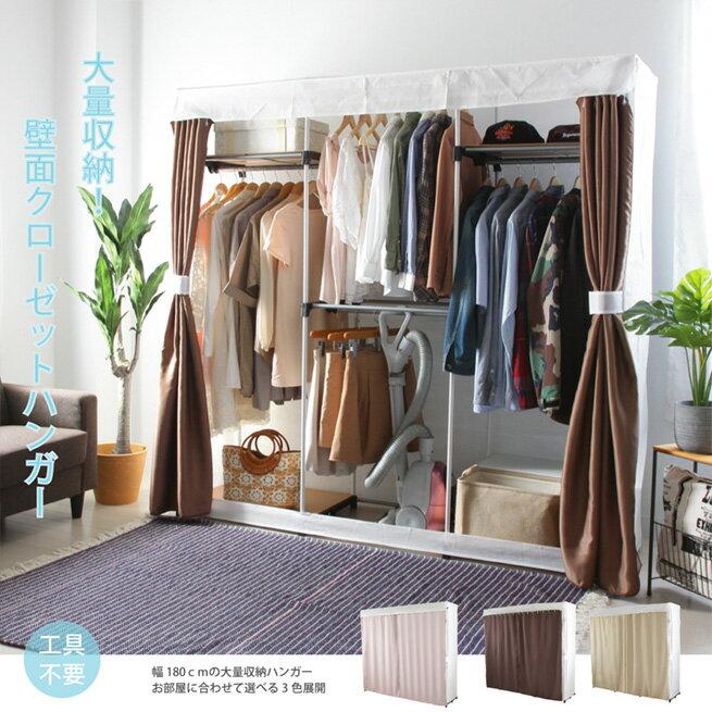 壁面クローゼットハンガー 180サイズ インテリア家具 収納 渡辺美奈代セレクト