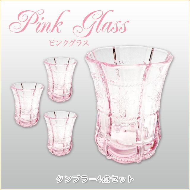 タンブラー4点セット ピンクグラスシリーズ 日常使いにぴったりなグラスセット ジュースグラス ウォーターグラス 食器 コップ ガラス製品 ダイニング雑貨渡辺美奈代愛用
