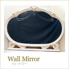 ウォールミラー アンティーク調家具 クラシック家具 アンティーク家具 姫系インテリア ミラー 鏡 木製家具渡辺美奈代セレクト