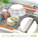 キッチンスノコ 20本組 ステンレス製 渡辺美奈代セレクト