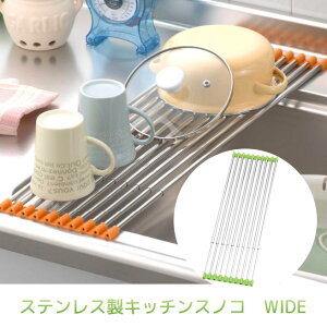 キッチンスノコ ワイド ステンレス製すのこ 渡辺美奈代セレクト