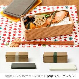 保冷ランチボックス 木製 ジェルクール 保冷お弁当箱 渡辺美奈代セレクト