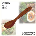 スヌーピー木製スプーン おしゃれなお弁当グッズ PEANUTS ピーナッツ モダンランチボックス ランチグッズ OBENTO渡辺美奈代セレクト