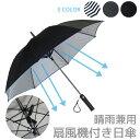 扇風機付き日傘 晴雨兼用 熱中症対策に心地よい風 日焼け対策 紫外線対策 渡辺美奈代愛用