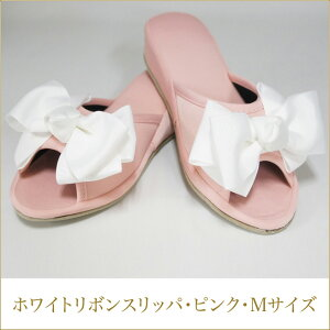【8月頃入荷予定】ホワイトリボンスリッパ ピンク Mサイズ 部屋履き おしゃれなスリッパ 渡辺美奈代セレクト