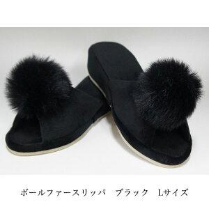 ボールファースリッパ ブラック Lサイズ 部屋履き おしゃれなスリッパ 渡辺美奈代セレクト