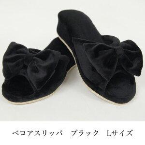 ベロアスリッパ ブラック 黒 Lサイズ リボンスリッパ 部屋履き おしゃれなスリッパ 渡辺美奈代セレクト