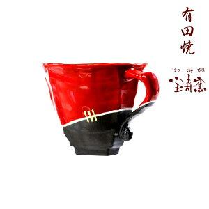 有田焼 『マグカップ 単品』 紅単品作家 マグ コーヒーカップ コーヒー 器 食器 陶器 和食器 高級 おしゃれ 和モダン 単品 ありたやき プレゼント 贈り物 ギフト お祝い 内祝い 贈答品 贈答用