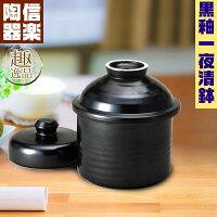 黒釉一夜漬鉢(山蓋:黒)漬物鉢漬物陶器食器マイナスイオンラジウムまろやか陶器信楽焼