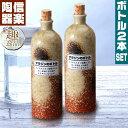 ラジウムボトル古信楽長【2本セット】 ボトル ウォーターボトル ラジウム マイナスイオン まろやか 美味い 水 お酒 焼酎 日本酒 酒器 …