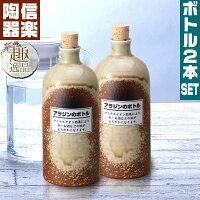 ラジウムボトル古信楽短【2本セット】ボトルマイナスイオンまろやか美味い陶器信楽焼