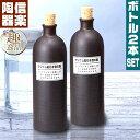 ラジウムボトル黒長【2本セット】 ボトル マイナスイオン まろやか 美味い 陶器 信楽焼