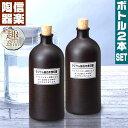 ラジウムボトル黒短【2本セット】 ボトル マイナスイオン まろやか 美味い 陶器 信楽焼