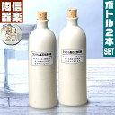 ラジウムボトル白長【2本セット】 ボトル マイナスイオン まろやか 美味い 陶器 信楽焼