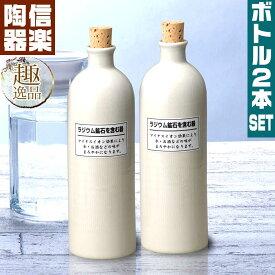 『ラジウムボトル』 白長 2本セットボトル ウォーターボトル ラジウム マイナスイオン まろやか 美味い 水 お酒 焼酎 日本酒 酒器 陶器 信楽焼 おしゃれ シンプル 和モダン プレゼント 贈り物 ギフト