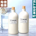 ラジウムボトル白短【2本セット】 ボトル マイナスイオン まろやか 美味い 陶器 信楽焼