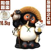 【送料無料】 信楽焼たぬき 狸 縁起物 タヌキ 陶器 置物 焼き物 しがらきやき ふくろう・招き猫付たぬき20号