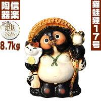 招き猫・蛙付たぬき17号 信楽焼たぬき 狸 縁起物 タヌキ 陶器 置物 焼き物 しがらきやき