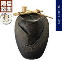 響(竹しゃく付)水流 つくばい 陶器 信楽焼 水琴 循環式 電動 涼 ディスプレ 風情 おしゃれ 和