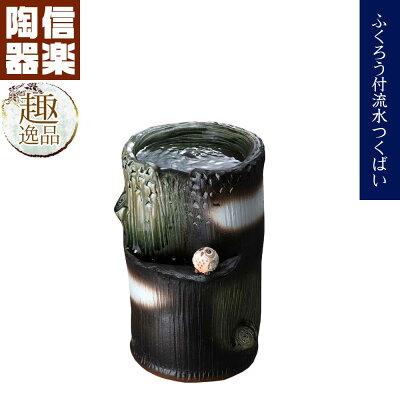 ふくろう付流水つくばい 水流 つくばい 陶器 信楽焼 水琴 循環式 電動 涼 ディスプレ 風情 おしゃれ 和